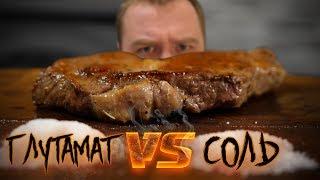 Влияет ли глутамат натрия на вкус мяса?! Тест вслепую