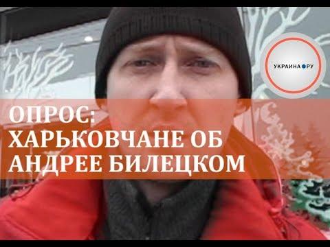 Опрос: как харьковчане относятся к Андрею Билецкому (лидер 'Национального Корпуса')