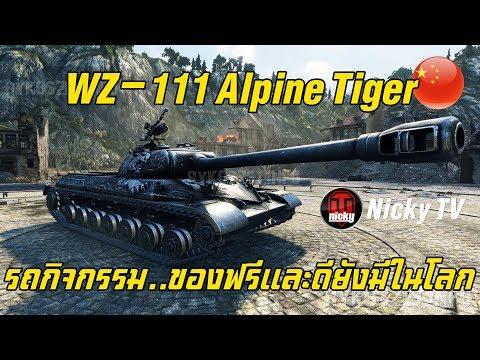 World of Tanks || รีวิว WZ-111 Alpine Tiger รถกิจกรรม..ของฟรีและดียังมีในโลก!!