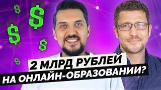 Максим Спиридонов как заработать 2 млрд рублей на онлайн образовании