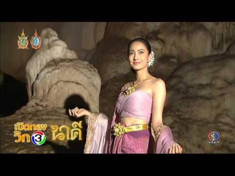 เปิดกองวิก 3 นาคี | TV3 Official