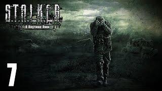Прохождение S.T.A.L.K.E.R. В Паутине Лжи 7 Смерти Вопреки