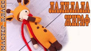 Кукла Амигуруми Лалилала Жираф в стиле Lalylala амигуруми крючком. Урок 46. МК. Оформление