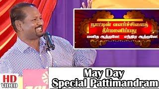 May Day Special Pattimandram | Pandiya Rajan