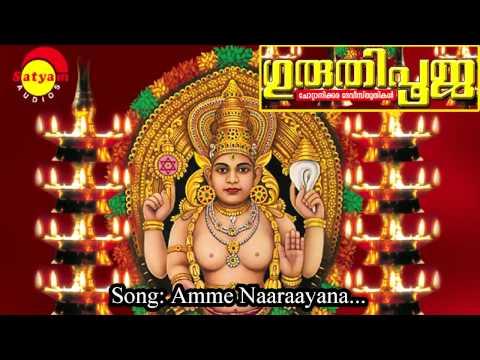 Amme Naaraayana -  Guruthipooja