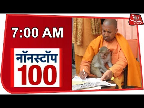 Yogi Adityanath Gets A Legal Notice For Calling Hanuman A Dalit | NonStop 100