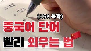 중국어 독학 : 단기간 HSK 단어공부 방법 | HSK…
