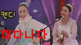 @대다나다~캔디품바..북&장구 하이라이트 공연
