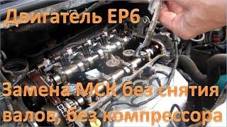 Ситроен С4, Пежо 308, двигатель ЕР6, замена МСК без снятия ГБЦ, распредвалов, без компрессора