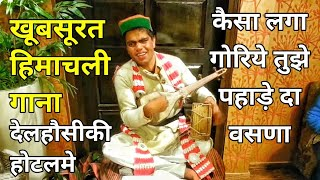 Beautiful Himachal Pradesh Local Folk Song by Local Singer at Dalhousie Hotel Alertcitizen