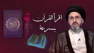 متصل يقرأ القران بسرعة هل حرام ؟ | السيد رشيد الحسيني
