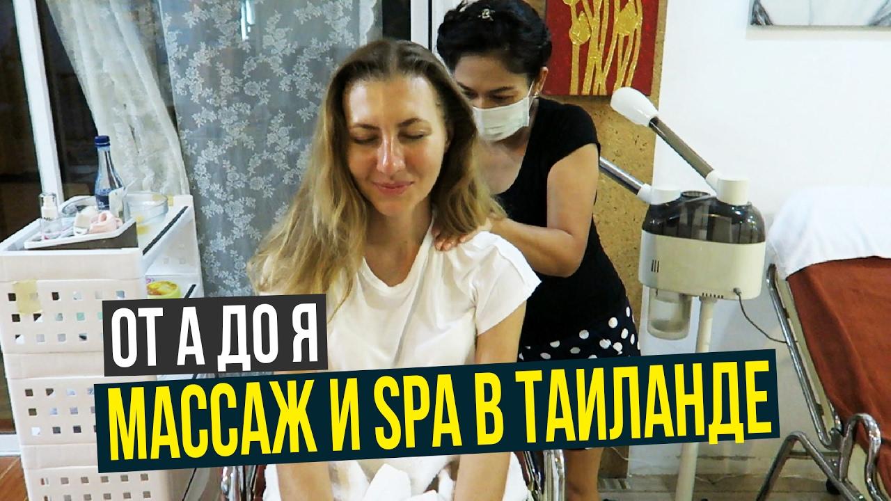 Тайский массаж мужчин видео — pic 2