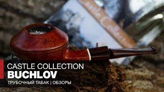 Табак для трубки Castle Collection Buchlov // Обзор и отзывы