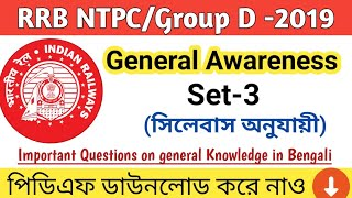 #RRB NTPC/Group D 2019 | Important Questions set-3 in Bengali PDF