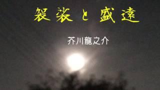 【朗読】袈裟と盛遠 芥川龍之介