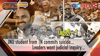 Nerpada Pesu 14-03-2017 JNU student from Tamil Nadu commits suicide – Puthiya Thalaimurai tv Show