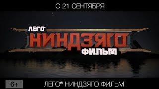 Лего® Ниндзяго Фильм, 6+