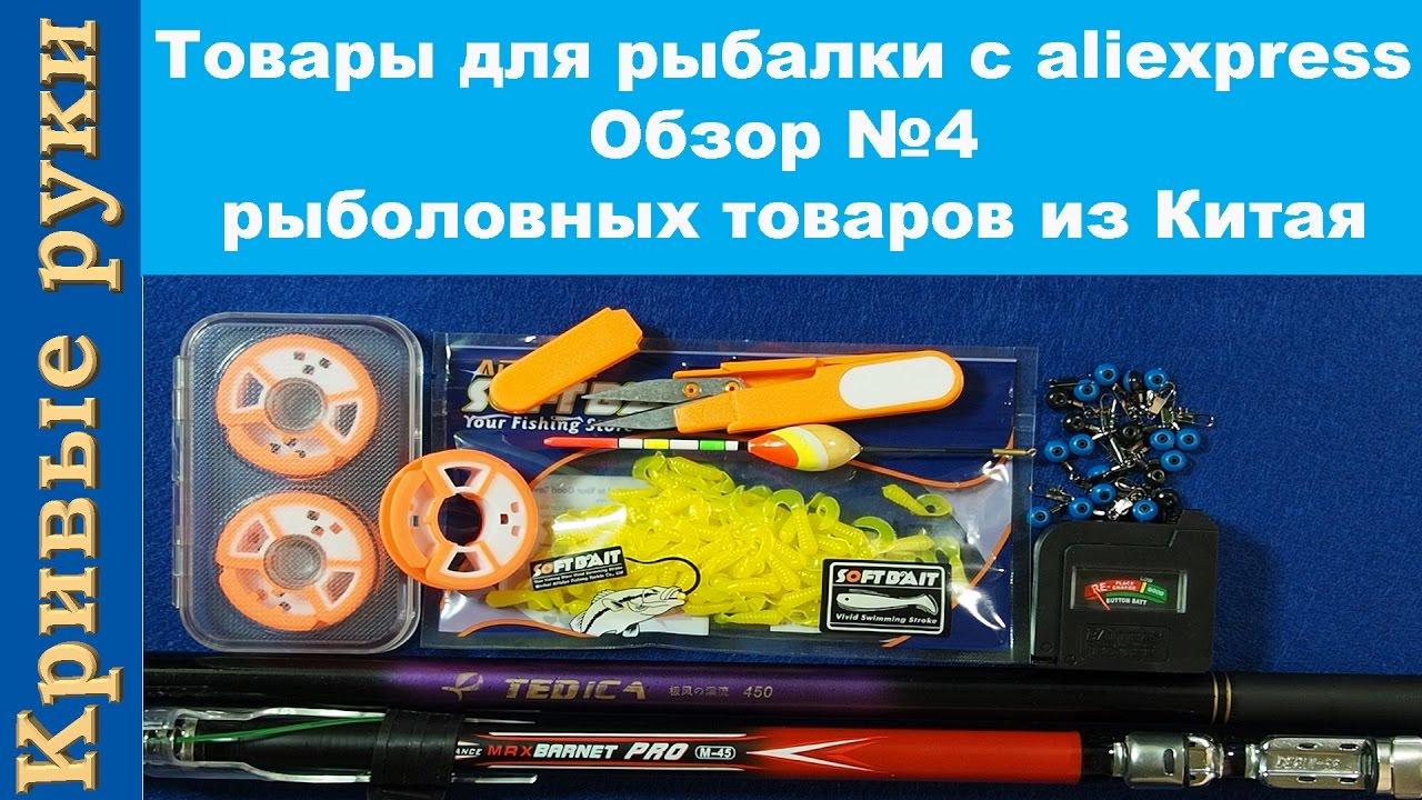 распаковка товаров для рыбалки с алиэкспресс