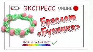 "Браслет ""БУСИНКА"". Плетение из резинок. Трансляция канала Rainbow cachay!"