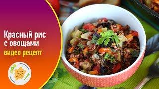 Красный рис с овощами — видео рецепт