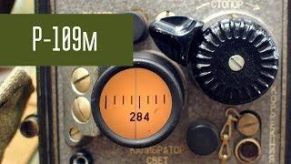 Радіостанції Р-105М, Р-108М, Р-109М. Military radio. Розроблено в СРСР в 1960-е.
