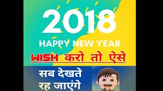 Happy New Year New year 2018 NEW YEAR BEST GIF BY SACHIN SAXEN IN HINDI URDU