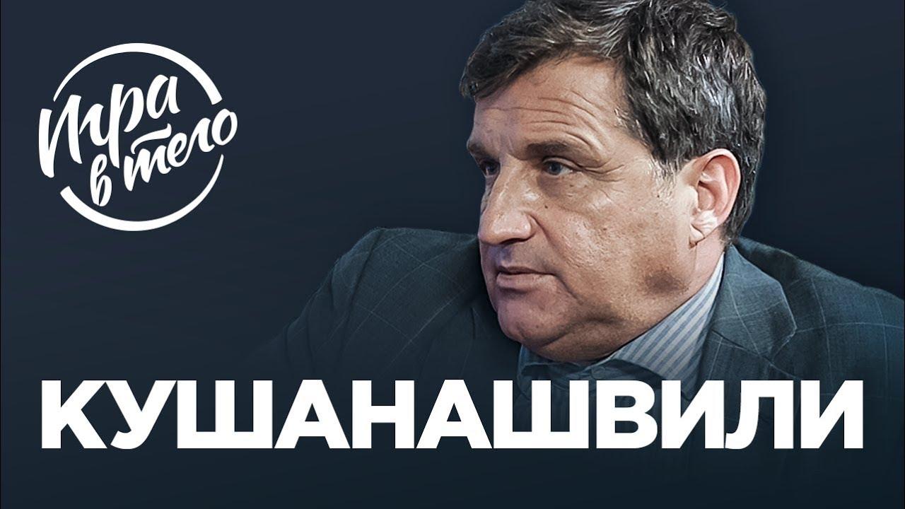 БОГ ХАБИБ, ГЛАВНЫЙ ПОЗОР СПАРТАКА, КОКАИН КУЗНЕЦОВА   Кушанашвили уничтожает российский спорт