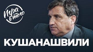 БОГ ХАБИБ, ГЛАВНЫЙ ПОЗОР СПАРТАКА, КОКАИН КУЗНЕЦОВА | Кушанашвили уничтожает российский спорт