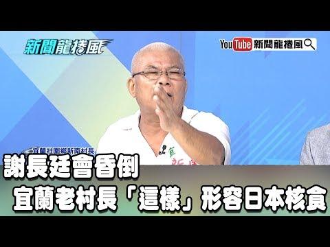 【精彩】謝長廷會昏倒 宜蘭老村長「這樣」形容日本核食