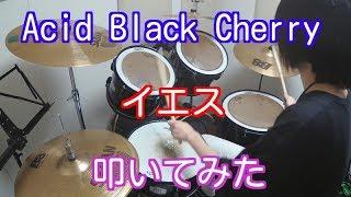 女子高生が Acid Black Cherry 「イエス」 叩いてみました。