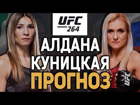 ЯНА - ДО СВИДАНИЯ? Ирен Алдана vs Яна Куницкая / Прогноз к UFC 264