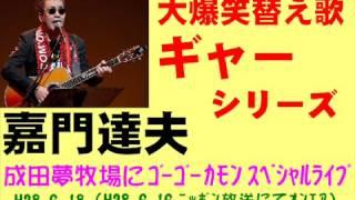 嘉門達夫の大爆笑替え歌「ギャーシリーズ」 HD.