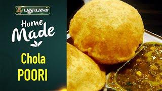 Easy Chola Poori recipe | Chola Poori Recipe | Rusikkalam Vanga | Puthuyugam Tv