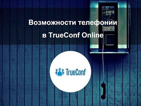 Возможности телефонии в TrueConf Online