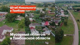 Мусорный полигон в Тамбовской области
