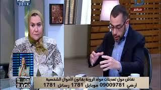 امنية مصرية| د/محمد فؤاد يكشف عوار قانون الأحوال الشخصية خاص بالرؤية