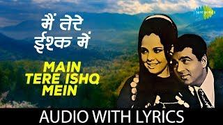Main Tere Ishq Mein with lyrics | मैं तेरे इश्क़ में मर न जाऊँ कहीं | Lata Mangeshkar | Loafer