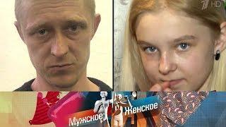 Папино счастье. Мужское / Женское. Выпуск от 04.04.2019