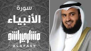الأنبياء 1421هـ مشاري راشد العفاسي Surat Al-Anbiya Mishari Alafasy
