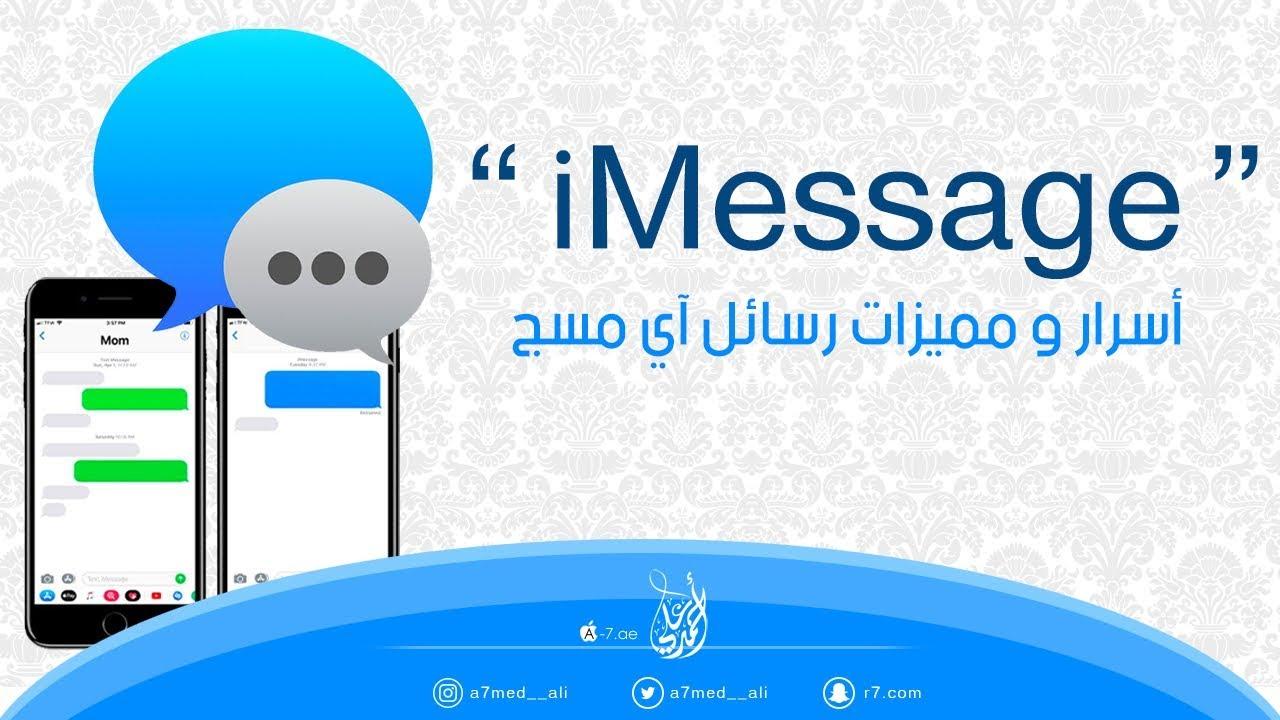 أسرار و مميزات رسائل آي مسج iMessage   📨   - YouTube