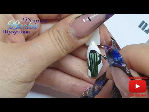 Модный летний дизайн ногтей   Кактус  Пустынный Но добрый