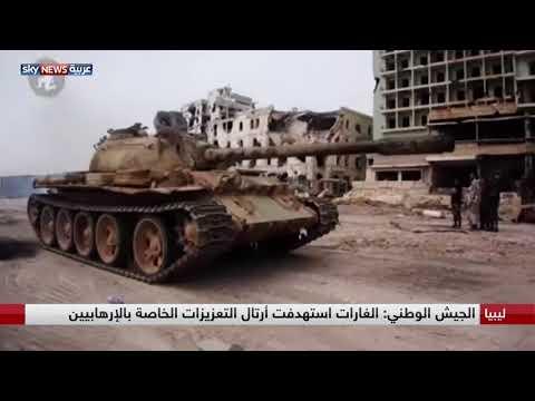 الجيش الوطني الليبي يقصف الميليشيات التي حاولت السيطرة على الموانئ النفطية  - نشر قبل 1 ساعة