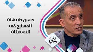 حسين طبيشات - المسارح في التسعينات