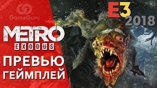 🔴 ПРЕВЬЮ METRO: EXODUS   ПЕРВЫЕ ПОДРОБНОСТИ ОБ ИГРЕ   ГЕЙМПЛЕЙ БЕТЫ С E3 2018 HD