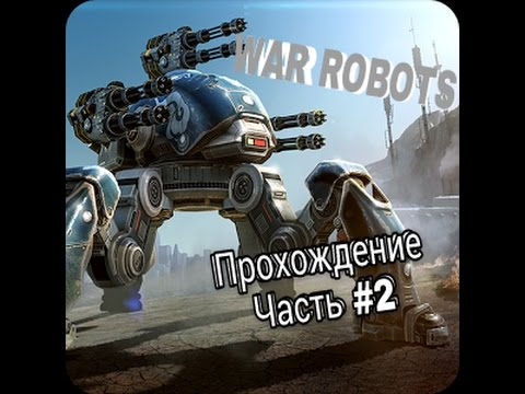Прохождение War Robots #2