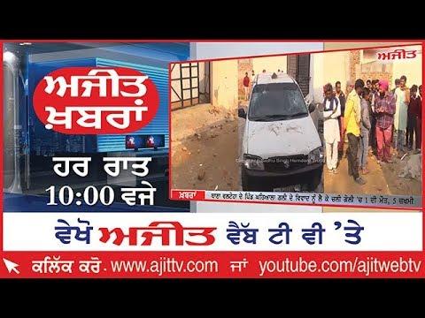 Ajit News @ 10 pm, 09 January 2018 Ajit Web Tv.