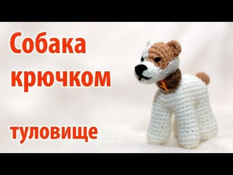 Как связать крючком игрушку собаку