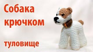 😻 Собака крючком - туловище 😻