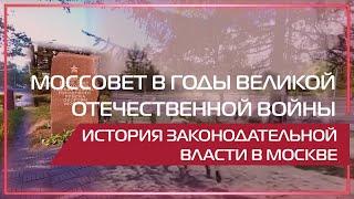 Видео 360 |  Моссовет в годы Великой Отечественной войны