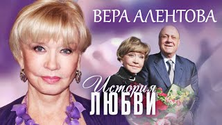 Вера Алентова. Жена. История любви